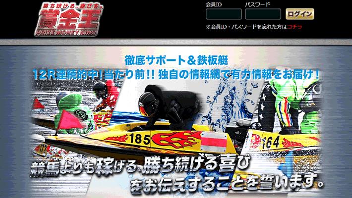 競艇・ボートレス予想サイト賞金王