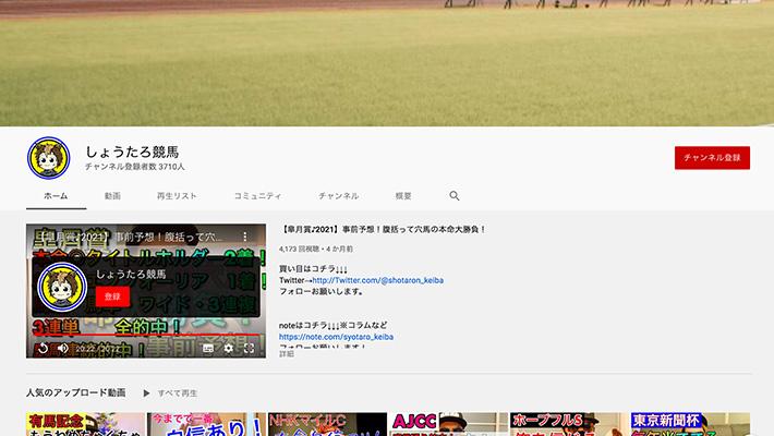 競馬予想サイト しょうたろ競馬 YouTube