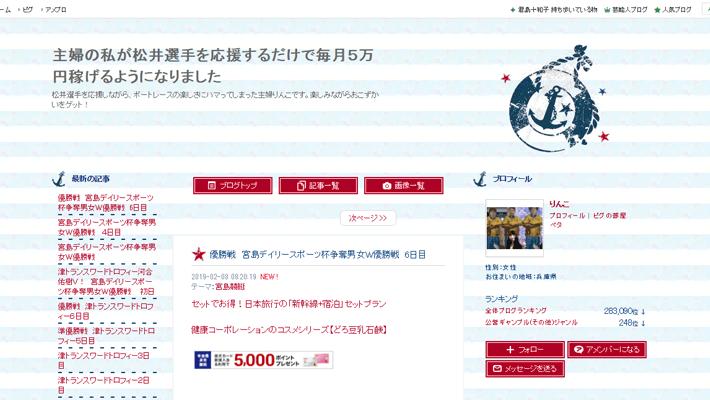 競艇・ボートレス予想サイト主婦の私が松井選手を応援するだけで毎月5万円稼げるようになりました