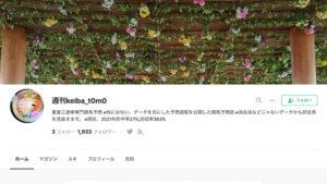 競馬予想サイト週刊keiba_t0m0