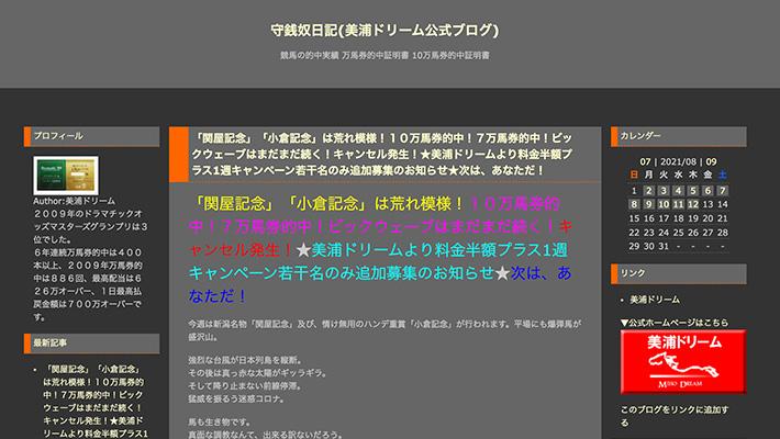 競馬予想サイト守銭奴日記(美浦ドリーム公式ブログ)