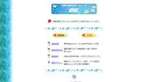 競艇・ボートレス予想サイトSHIBUSAWAのホームページ競艇
