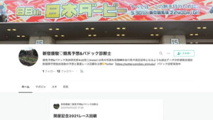 競馬予想サイト新宿優駿♡競馬予想&パドック診断士