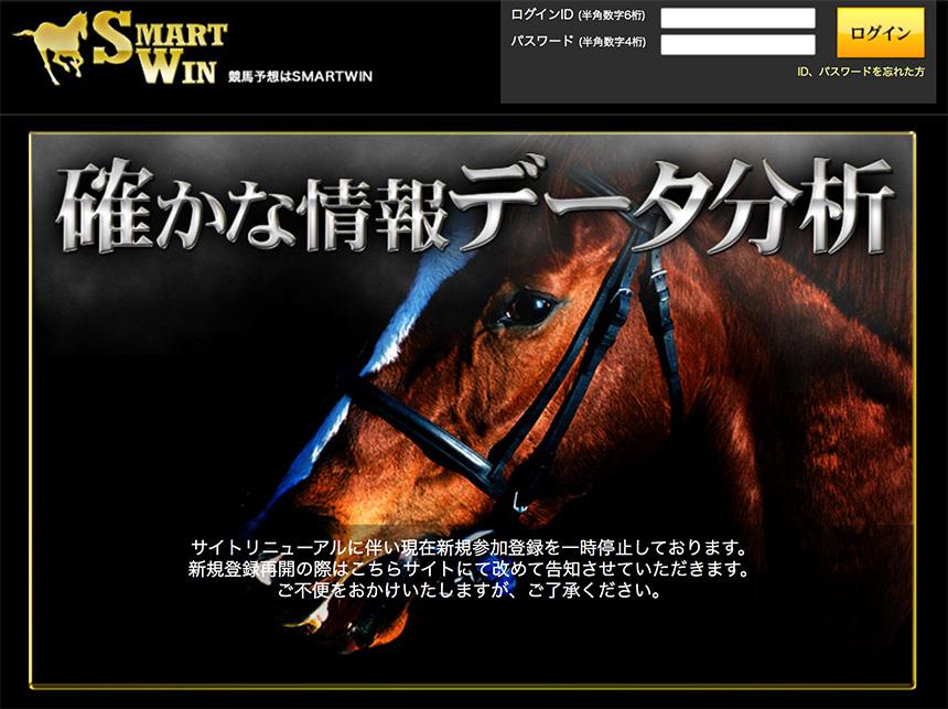 競馬予想サイト SMARTWIN