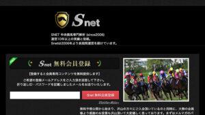 競馬予想サイト Snet( エスネット )