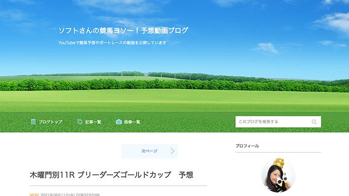 競馬予想サイトソフトさんの競馬ヨソー!予想動画ブログ