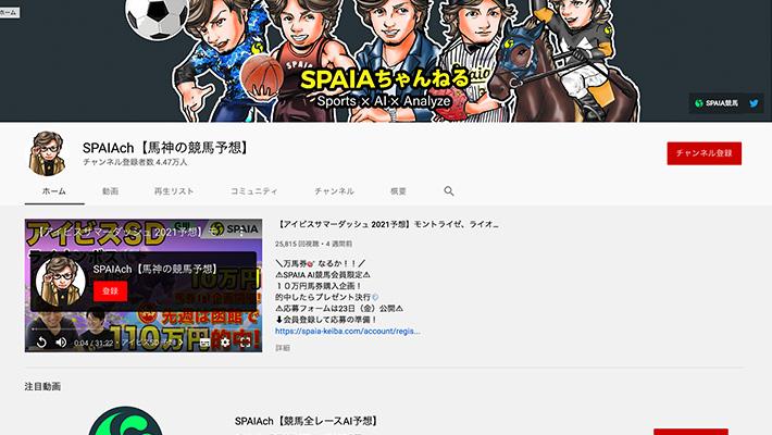 競馬予想サイトSPAIAch【馬神の競馬予想】 YouTube