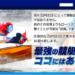 競艇・ボートレス予想サイトSPPED( スピード )