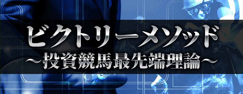 ビクトリーメソッド〜投資競馬最先端理論〜