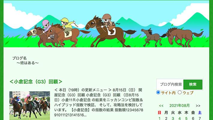 競馬予想サイト~術はある~