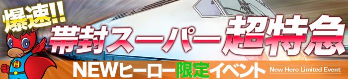 NEWヒーロー限定イベント 帯封スーパー超特急