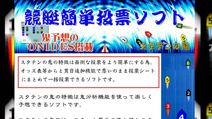 競艇・ボートレス予想サイト競艇ソフト・スタテン