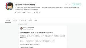 競馬予想サイト鈴木ショータのPDF新聞