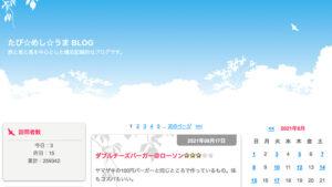 競馬予想サイトたび☆めし☆うま BLOG