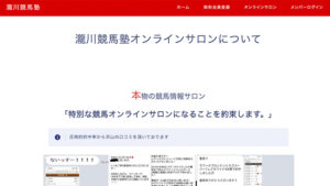 競馬予想サイト 瀧川競馬塾オンラインサロン 口コミ 評判 比較