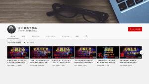 競馬予想サイトたく 競馬予想ch YouTube