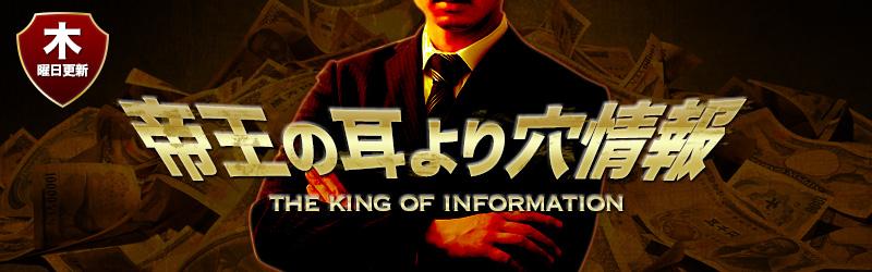 王の耳より穴情報(木曜更新)