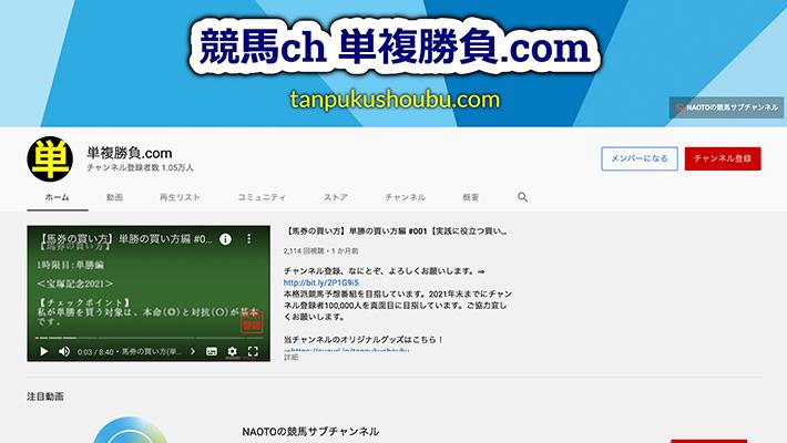 競馬予想サイト 単複勝負.com YouTube