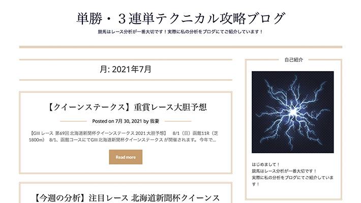競馬予想サイト単勝・3連単テクニカル攻略ブログ