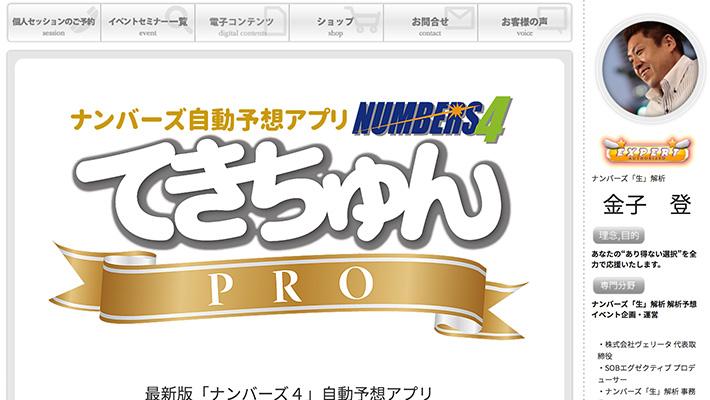 ナンバーズ4( Numbers )予想サイトてきちゅんPRO