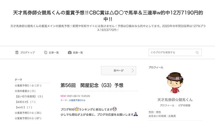 競馬予想サイト天才馬券師☆競馬くんの重賞予想