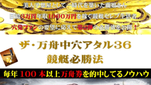 競艇・ボートレス予想サイトザ・万舟中穴アタル36競艇必勝法