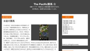 競馬予想サイトThe Pacific競馬
