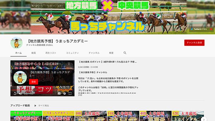 競馬予想サイト【地方競馬予想】うまっちアカデミー YouTube