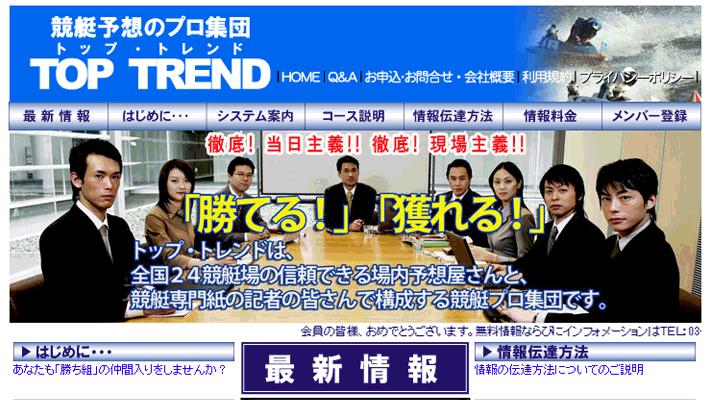 競艇・ボートレス予想サイトトップトレンド( TOP TREND )