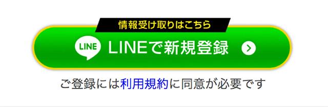 [LINEで新規登録]の登録ボタンをクリック