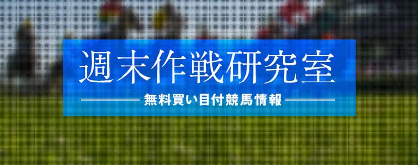 競馬予想サイト ターフビジョン 無料情報 詳細
