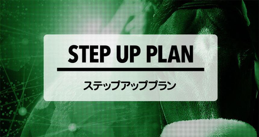 競馬予想サイト ターフビジョン ベーシックプラン STEP-UP PLAN(ステップアッププラン)