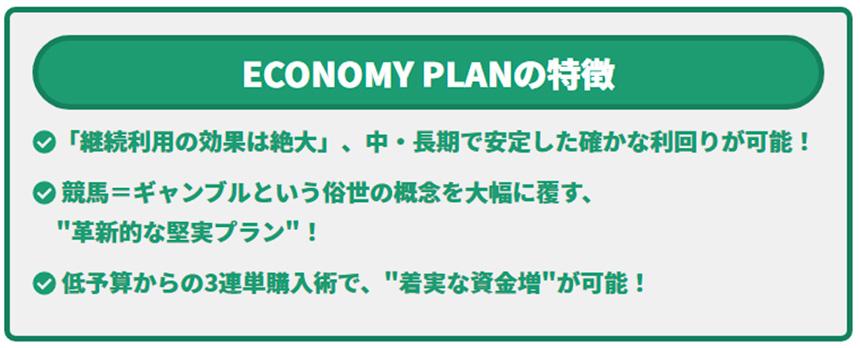 ECONOMY PLAN(エコノミープラン) 土曜版・日曜版