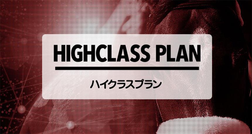 HIGH-CLASS PLAN(ハイクラスプラン)