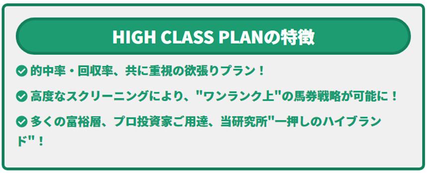 HIGH-CLASS PLAN(ハイクラスプラン)の特徴