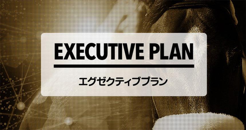 EXECUTIVE PLAN(エグゼクティブプラン)