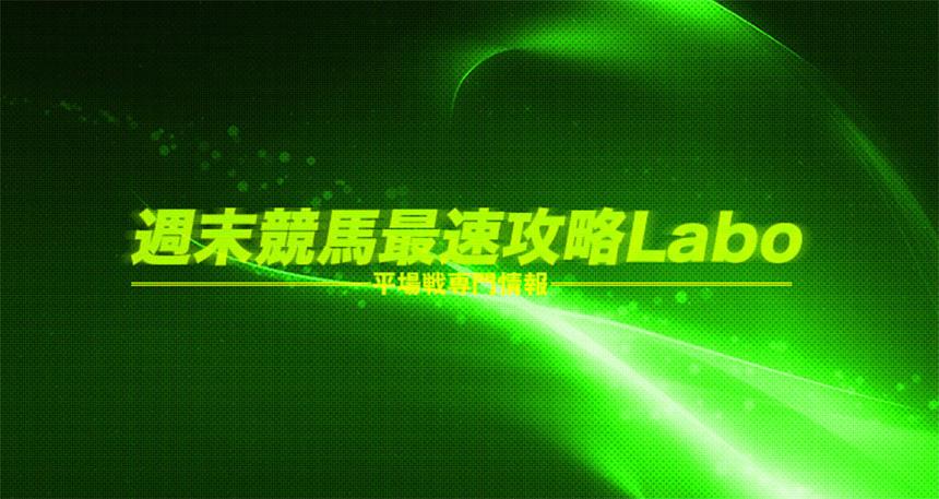 週末競馬最速攻略Labo -平場戦専門情報-