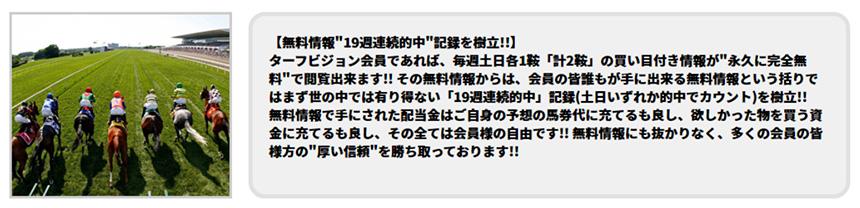 """無料情報が"""" 19週連続的中 """""""