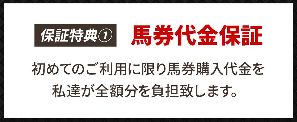 馬券代3万円分を返還保証贈呈
