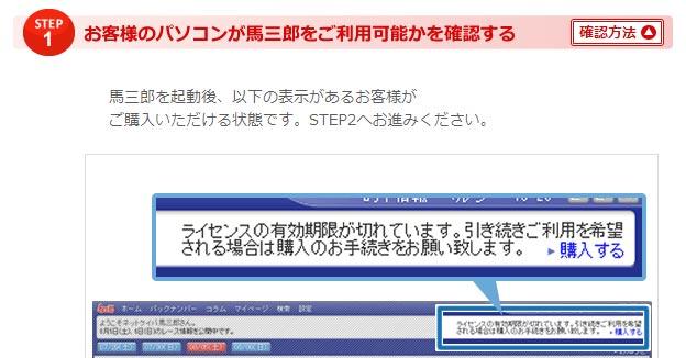 使用しているパソコンが馬三郎を利用可能か確認