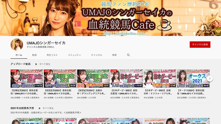 競馬予想サイトUMAJOシンガーセイカ YouTube