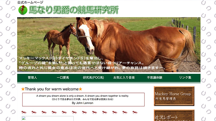 競馬予想サイト馬なり男爵の競馬研究所
