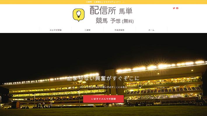 競馬予想サイト馬連配信所(地方、南関、中央)競馬予想無料