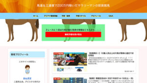 競馬予想サイト馬連&三連複で200万円稼いだサラリーマンの投資競馬