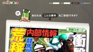 競馬予想サイト ウマリンピック