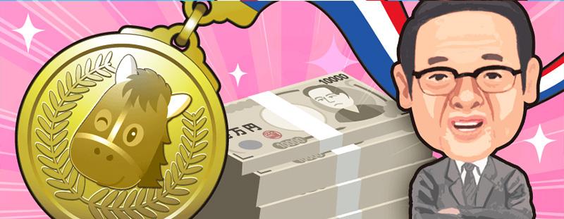 教頭・富樫の金メダルコース