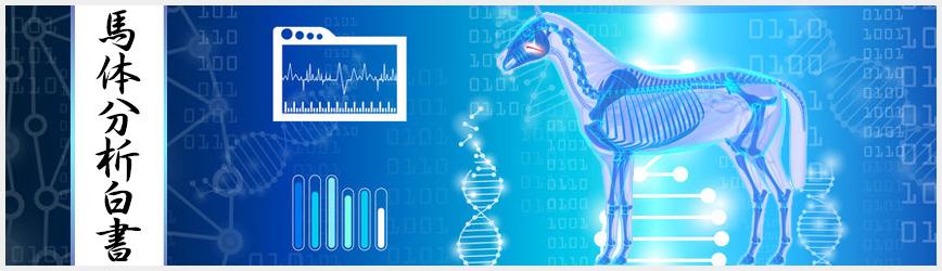 馬体分析白書