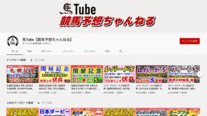 競馬予想サイト 馬Tube【競馬予想ちゃんねる】 YouTube