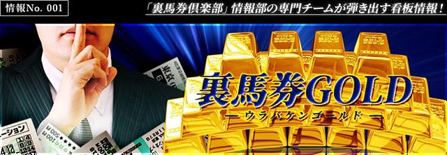 有料情報「裏馬券GOLD」