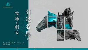 競馬予想サイト引退馬牧場を創るヴェルサイユリゾートファーム公式ブログ